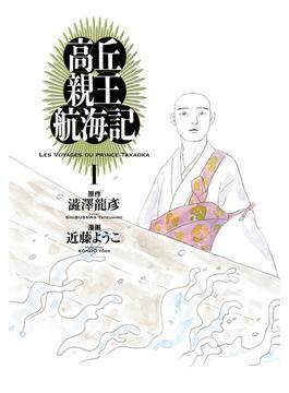 高丘親王航海記 1 (BEAM COMIX)(ビームコミックス)