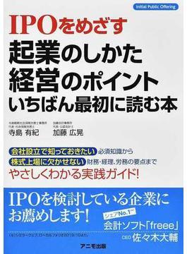 IPOをめざす起業のしかた・経営のポイントいちばん最初に読む本