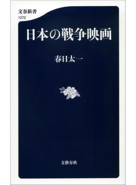 日本の戦争映画(文春新書)