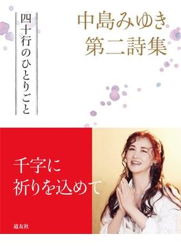 【honto限定特典付き】中島みゆき第二詩集 四十行のひとりごと