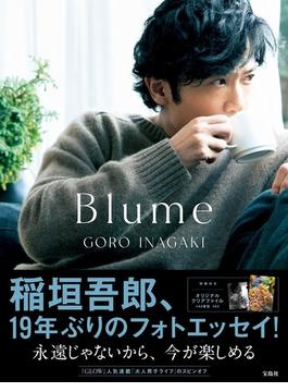 Blume【オリジナルクリアファイル付き】