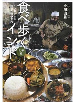 食べ歩くインド インド全土の料理と食堂案内 北・東編