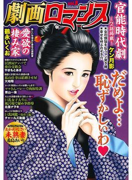 劇画ロマンス vol.8