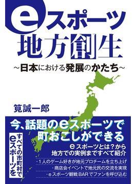 eスポーツ地方創生~日本における発展のかたち~