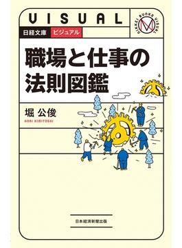 ビジュアル 職場と仕事の法則図鑑(日経文庫)
