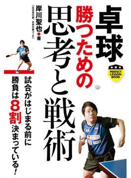 卓球勝つための思考と戦術 試合がはじまる前に勝負は8割決まっている!(PERFECT LESSON BOOK)