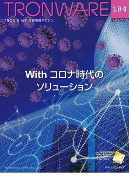 TRONWARE TRON&IoT技術情報マガジン VOL.184 Withコロナ時代のソリューション