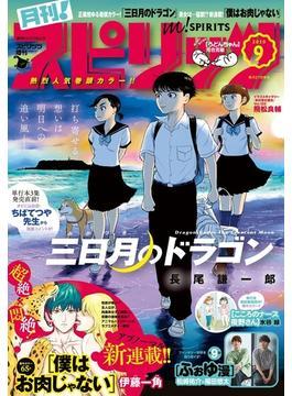 月刊 ! スピリッツ 2020年9月号(2020年7月27日発売号)