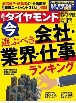 週刊ダイヤモンド  20年8月1日号(週刊ダイヤモンド)