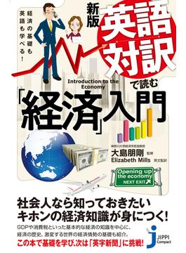 英語対訳で読む「経済」入門 経済の基礎も英語も学べる! 新版(じっぴコンパクト新書)