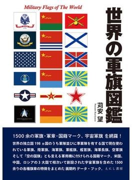 世界の軍旗図鑑