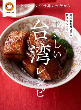 地元の料理上手が教えてくれたおいしい台湾レシピ クックパッド世界の台所から cookpad
