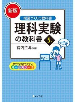 理科実験の教科書 新版 5年(授業づくりの教科書)