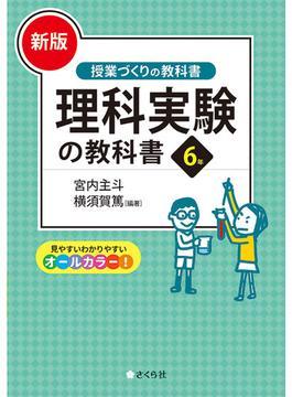 理科実験の教科書 新版 6年(授業づくりの教科書)