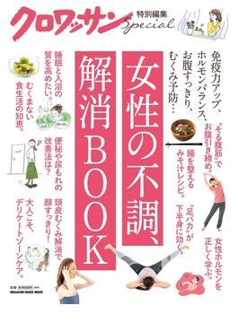 クロワッサン特別編集 女性の不調、解消BOOK(クロワッサン特別編集)