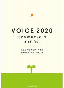 VOICE 2020 小児脳幹部グリオーマガイドブック(PARADE BOOKS)