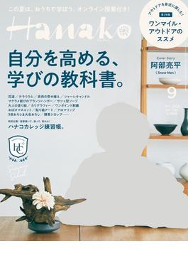 Hanako 2020年 9月号 [自分を高める学びの教科書。](Hanako)