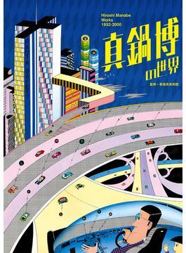 真鍋博の世界 Hiroshi Manabe Works 1932−2000