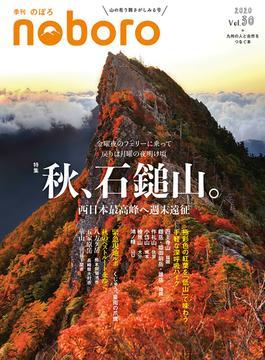季刊のぼろ 九州・山口版 Vol.30(2020秋) 秋、石鎚山