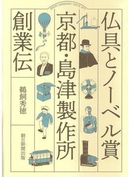 仏具とノーベル賞京都・島津製作所創業伝