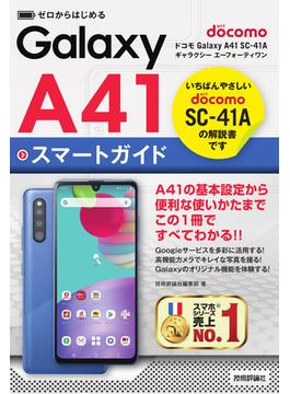 ドコモGalaxy A41 SC−41Aスマートガイド