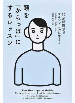 頭を「からっぽ」にするレッスン 10分間瞑想でマインドフルに生きる