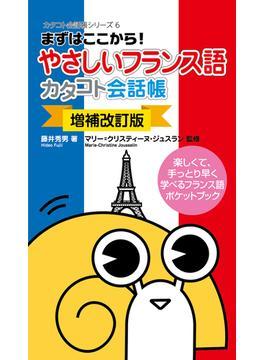やさしいフランス語カタコト会話帳 まずはここから! 楽しくて、手っとり早く学べるフランス語ポケットブック 増補改訂版