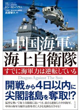 中国海軍VS.海上自衛隊 すでに海軍力は逆転している