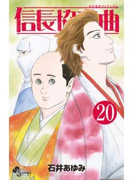 信長協奏曲 20 (ゲッサン少年サンデーコミックス)(ゲッサン少年サンデーコミックス)
