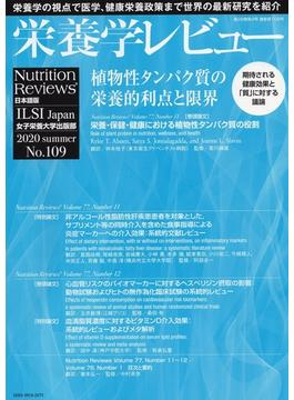栄養学レビュー Nutrition Reviews日本語版 第28巻第4号(2020/SUMMER)