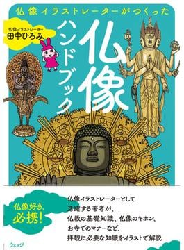 仏像イラストレーターが作った仏像ハンドブック
