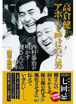 高倉健からアホーと呼ばれた男 付き人西村泰治が明かす−健さんとの40年