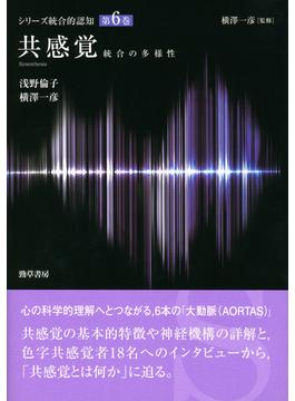 シリーズ統合的認知 第6巻 共感覚