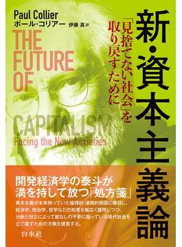新・資本主義論 「見捨てない社会」を取り戻すために