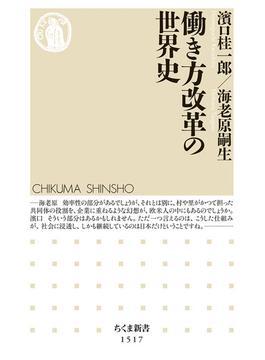 働き方改革の世界史(ちくま新書)