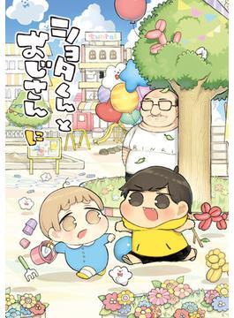 ショタくんとおじさん 2 (ガンガンコミックスpixiv)