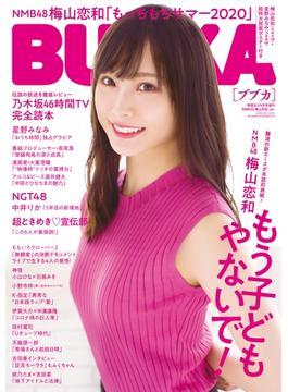 懸賞なび2020年9月号増刊 BUBKA NMB48 梅山恋和Ver.(BUBKA)
