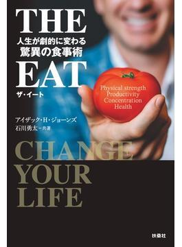 THE EAT 人生が劇的に変わる驚異の食事術(扶桑社BOOKS)