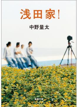 浅田家!(徳間文庫)