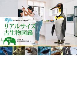 リアルサイズ古生物図鑑 古生物のサイズが実感できる! 新生代編