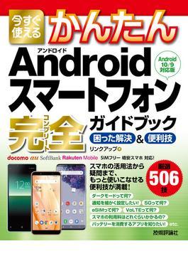今すぐ使えるかんたんAndroidスマートフォン完全ガイドブック困った解決&便利技 Android 10/9対応版
