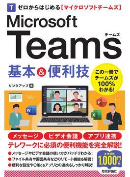 Microsoft Teams基本&便利技