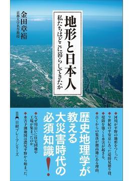 地形と日本人 私たちはどこに暮らしてきたか(日経プレミアシリーズ)
