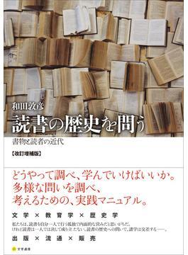 読書の歴史を問う 書物と読者の近代 改訂増補版