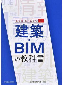 建築・BIMの教科書