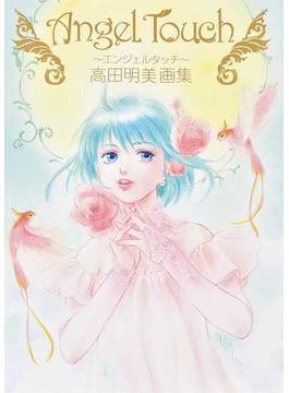 エンジェルタッチ 高田明美画集