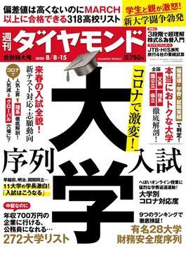 週刊ダイヤモンド  20年8月8日・15日合併号(週刊ダイヤモンド)