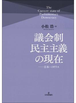 議会制民主主義の現在 日本・イギリス