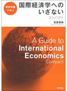 演習問題で学ぶ国際経済学へのいざないコンパクト