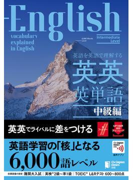 英語を英語で理解する英英英単語 中級編
